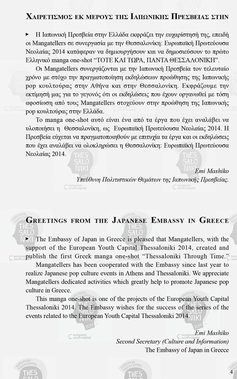 Message from Japanese Embassy for Thessaloniki Through Time.jpg